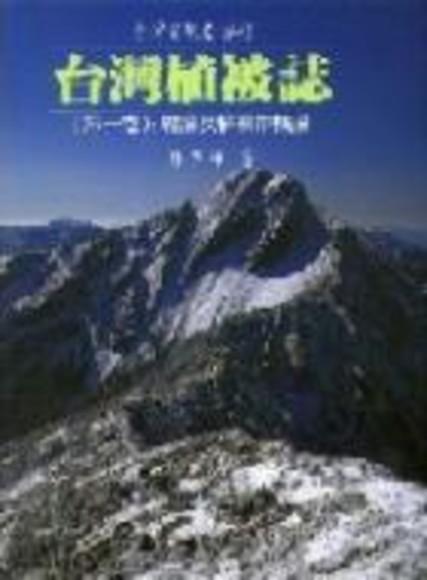 台灣植被誌(第一卷)