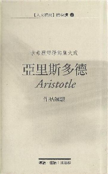 亞里斯多德作品選讀
