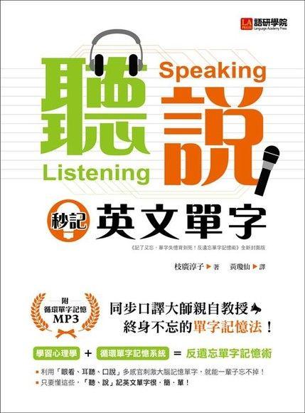 「聽、說」秒記英文單字:同步口譯大師親自教授,終身不忘的單字記憶法!(附循環單字記憶MP3光碟)