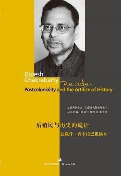 後殖民與歷史的詭計:迪佩什.查卡拉巴提讀本(簡體書)
