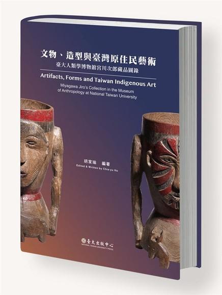 文物、造型與臺灣原住民藝術: 臺大人類學博物館宮川次郎藏品圖錄