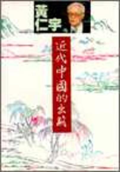 近代中國的出路