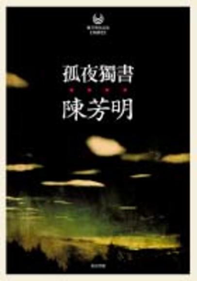 孤夜獨書(平裝)