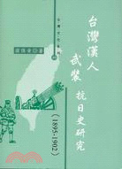 台灣漢人武裝抗日史研究