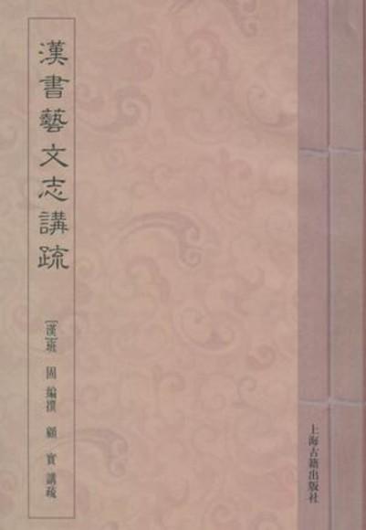 漢書藝文志講疏