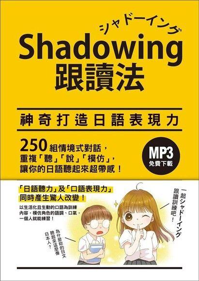 Shadowing跟讀法︰神奇打造日語表現力(MP3免費下載)