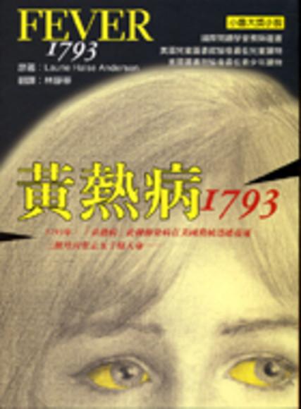 黃熱病1793
