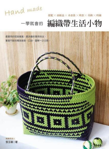 一學就會的編織帶生活小物