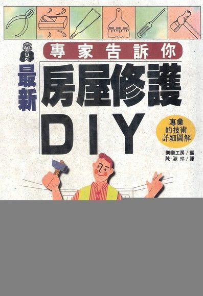 專家告訴你最新房屋修護DIY