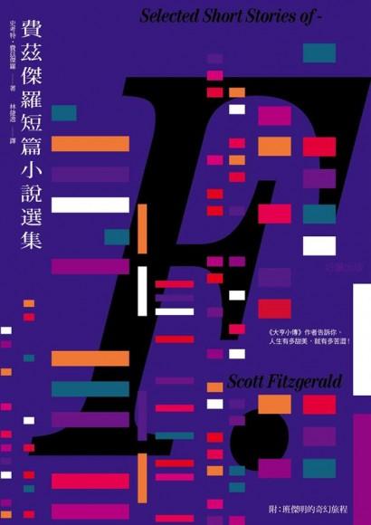 費茲傑羅短篇小說選集