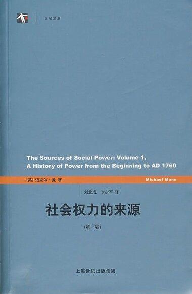 社会权力的来源 (第一卷)