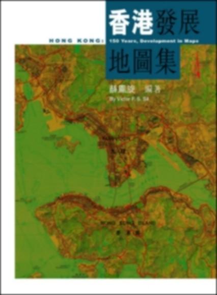 香港發展地圖集