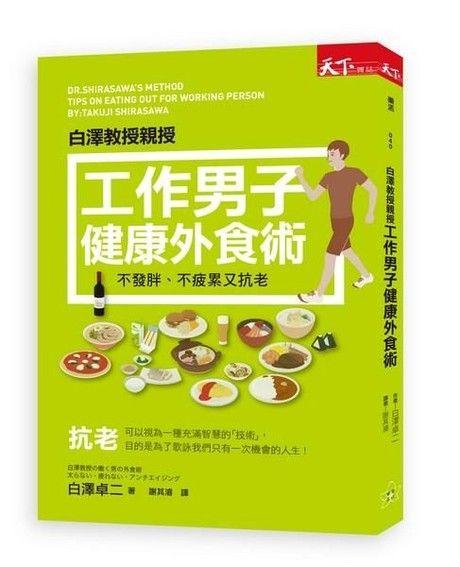 工作男子健康外食術:不發胖、不疲累又抗老的飲食法