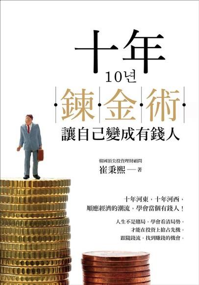 十年鍊金術: 讓自己變成有錢人