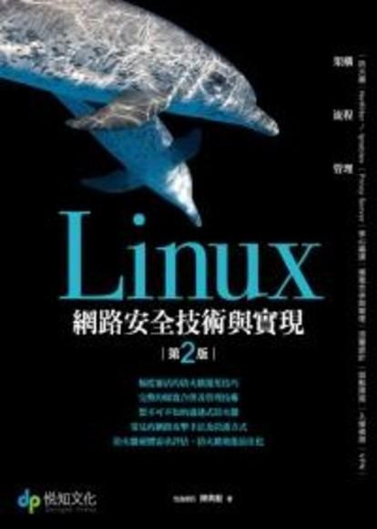 Linux網路安全技術與實現(平裝)
