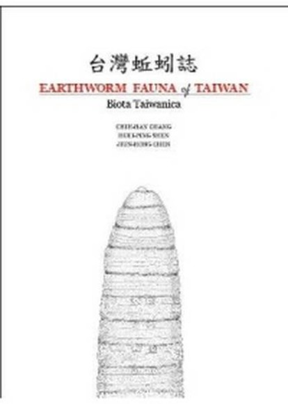 台灣蚯蚓誌 Earthworm Fauna of Taiwan