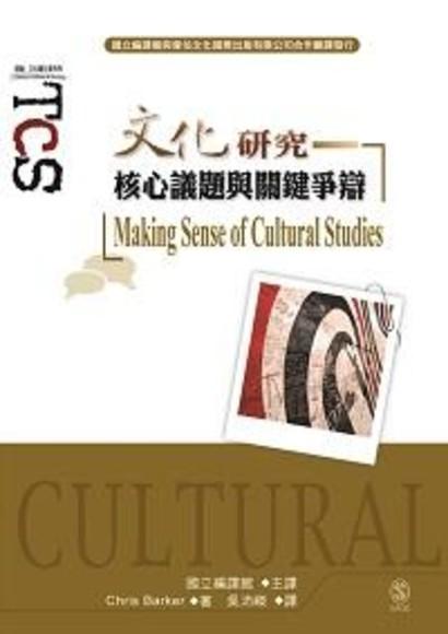 文化研究核心議題與關鍵爭辯