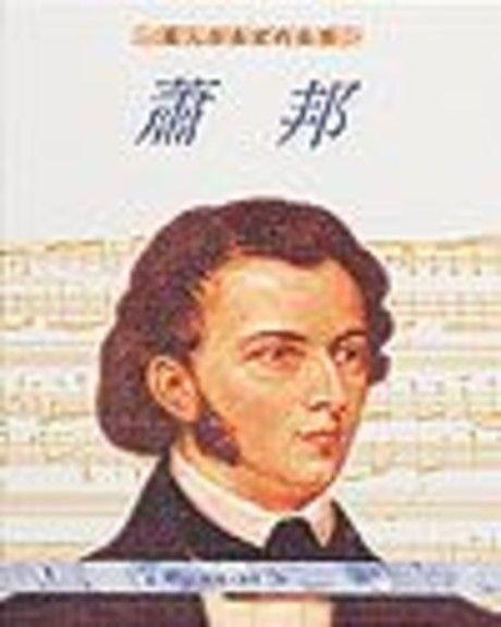 進入作曲家的世界-蕭邦