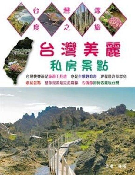 台灣美麗私房景點
