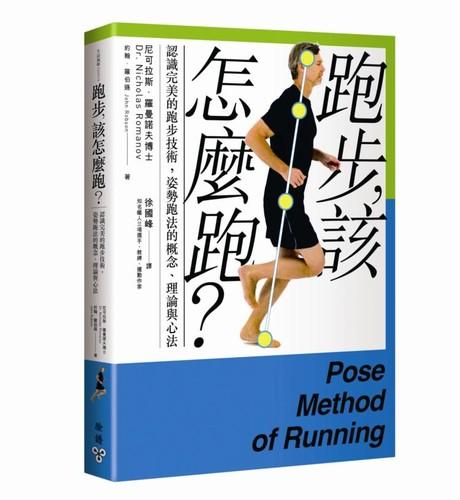 跑步,該怎麼跑?認識完美的跑步技術,姿勢跑法的概念、理論與心法(第2版)
