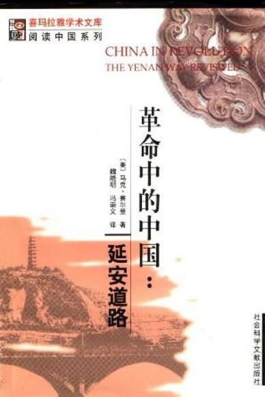 革命中的中国