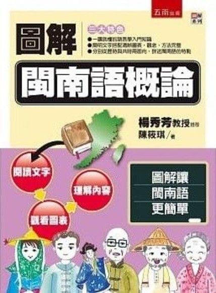 圖解閩南語概論