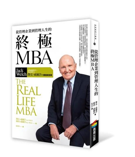 從管理企業到管理人生的終極MBA: 迎戰劇變時代, 世紀經理人傑克.威爾許的重量級指南