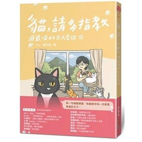 貓,請多指教3