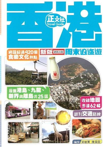 香港周末逍遙遊