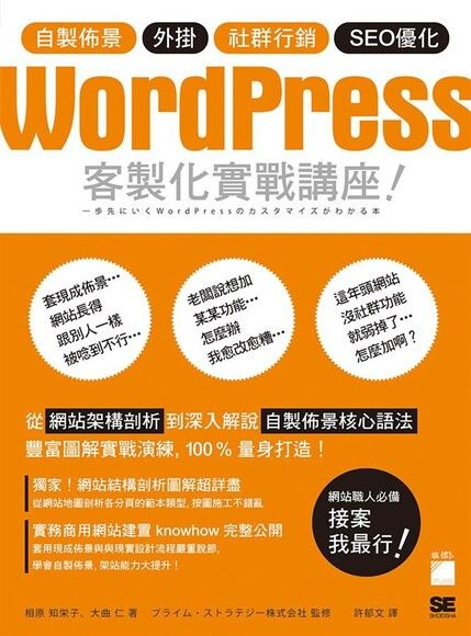 WordPress 客製化實戰講座:自製佈景.外掛.社群行銷.SEO優化