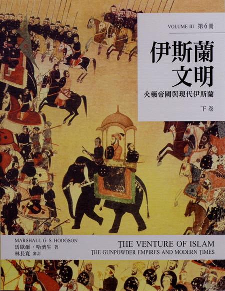 伊斯蘭文明 下卷