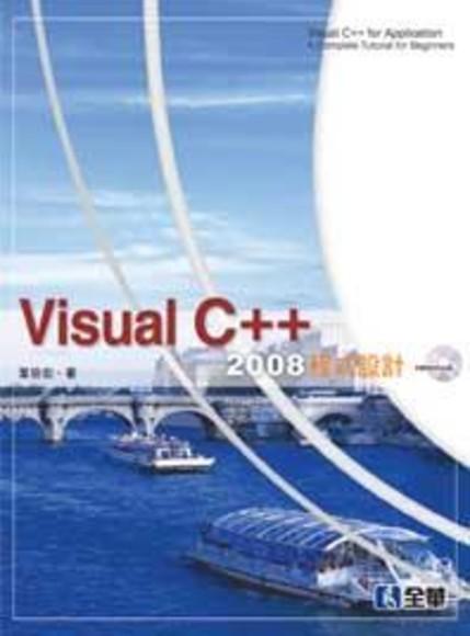 Visual C++ 2008 程式設計(附範例光碟)(膠裝)