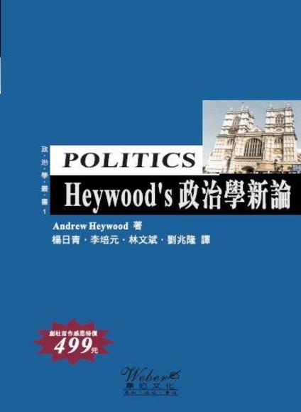 Heywood's 政治學新論