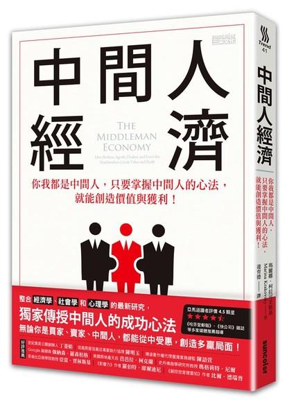 中間人經濟: 你我都是中間人, 只要掌握中間人的心法, 就能創造價值與獲利!