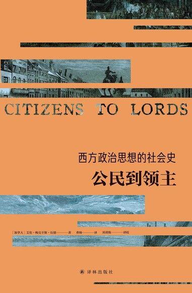 西方政治思想的社會史:從公民到領主