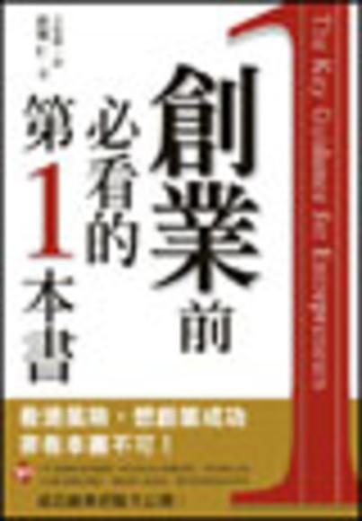 創業前必看的第一本書