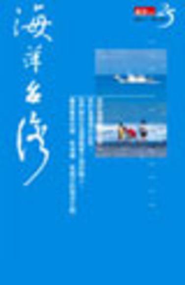 海洋台灣─精裝