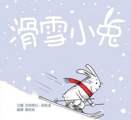 滑雪小兔(精裝)