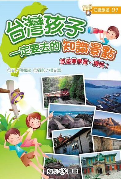 臺灣孩子一定要去的知識景點: 旅遊兼學習,讚啦!(平裝)