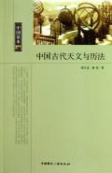 中国古代天文与历法