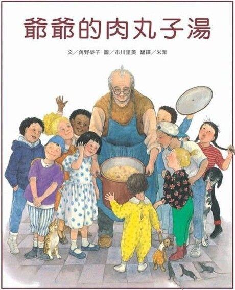 爺爺的肉丸子湯