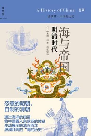 講談社.中國的歷史.海與帝國:明清時代(簡體書)(精裝)