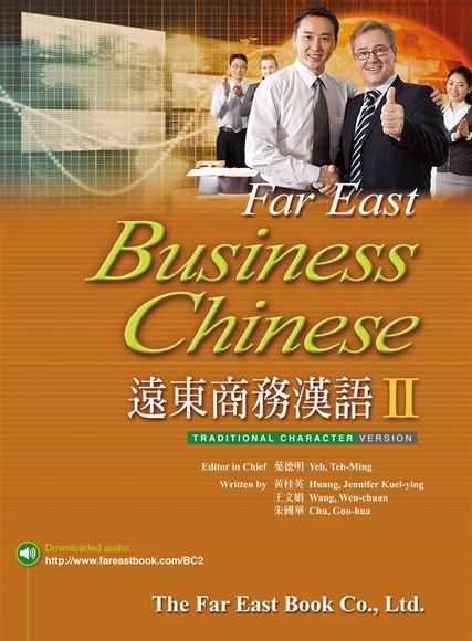 遠東商務漢語II(繁體字版)Far East Business Chinese II(Traditional Character)