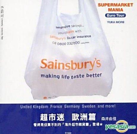 超市迷 歐洲篇