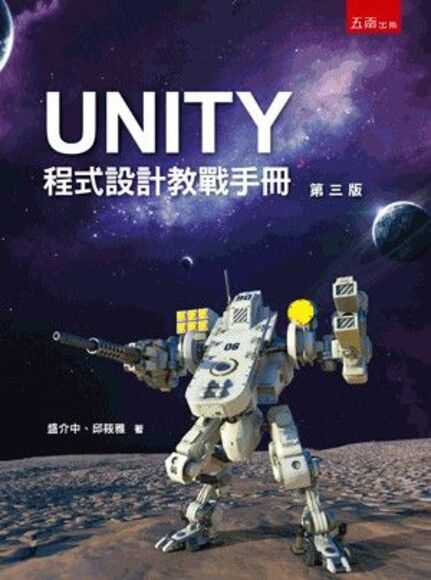 UNITY 程式設計敎戰手冊, 3/e (附光碟)