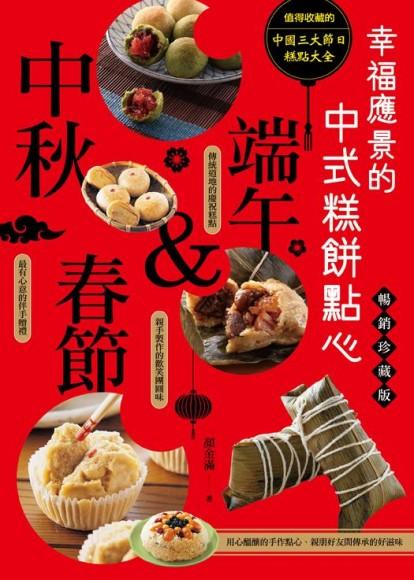 春節&端午&中秋幸福應景的中式糕餅點心: 值得收藏的中國三大節日糕點大全