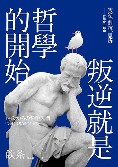 叛逆就是哲學的開始:叛逆、對抗、思辨.哲學家三部曲