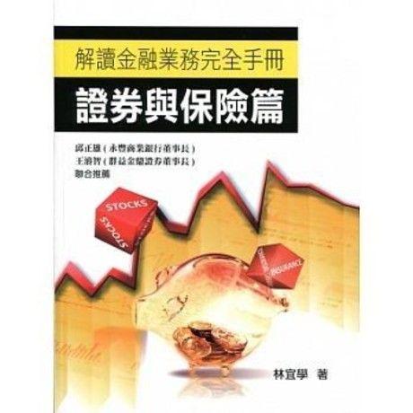 解讀金融業務完全手冊