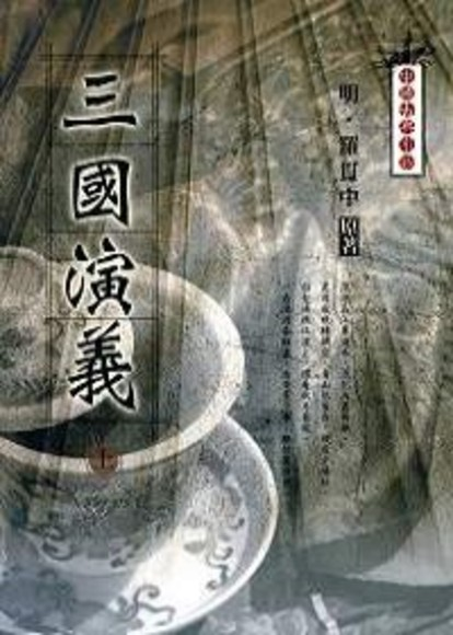 三國演義(上)<二版>