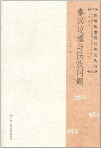 秦汉边疆与民族问题
